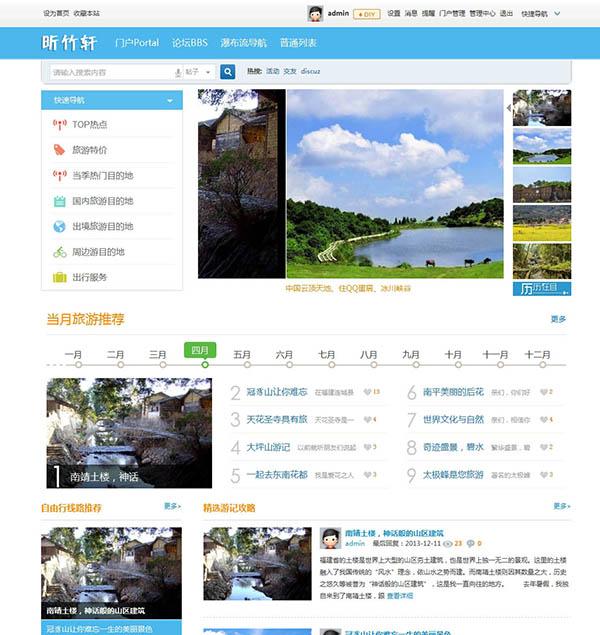 discuz旅游社区主题系列discuzx3模板