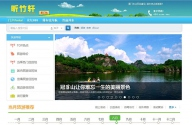 旅游社区主题系列 商业版GBK或UTF8 14.11.29 官方下载