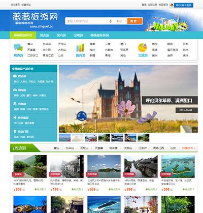 薇薇旅游网