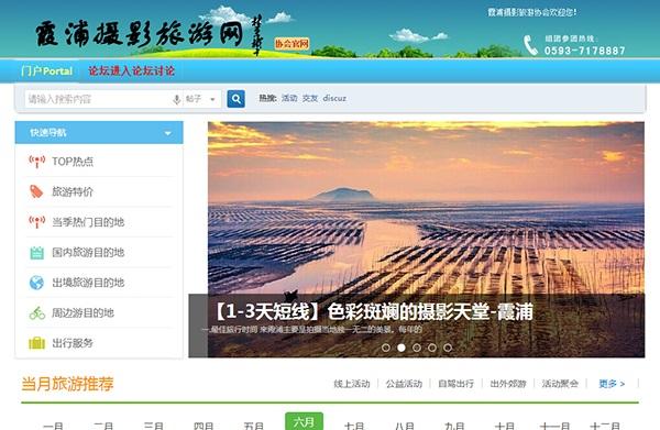 霞浦摄影旅游网