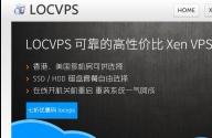 LOCVPS:68元/月XEN-2GB/40G SSD/2M无限 香港(沙田)