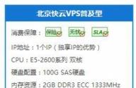 景安代理 北京vps 1699/年 2G/ 无限流量 宽带:4M vps空间