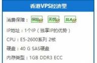 景安代理 香港VPS经济型 1999/年 1G/ 无限流量 宽带:1M vps空间