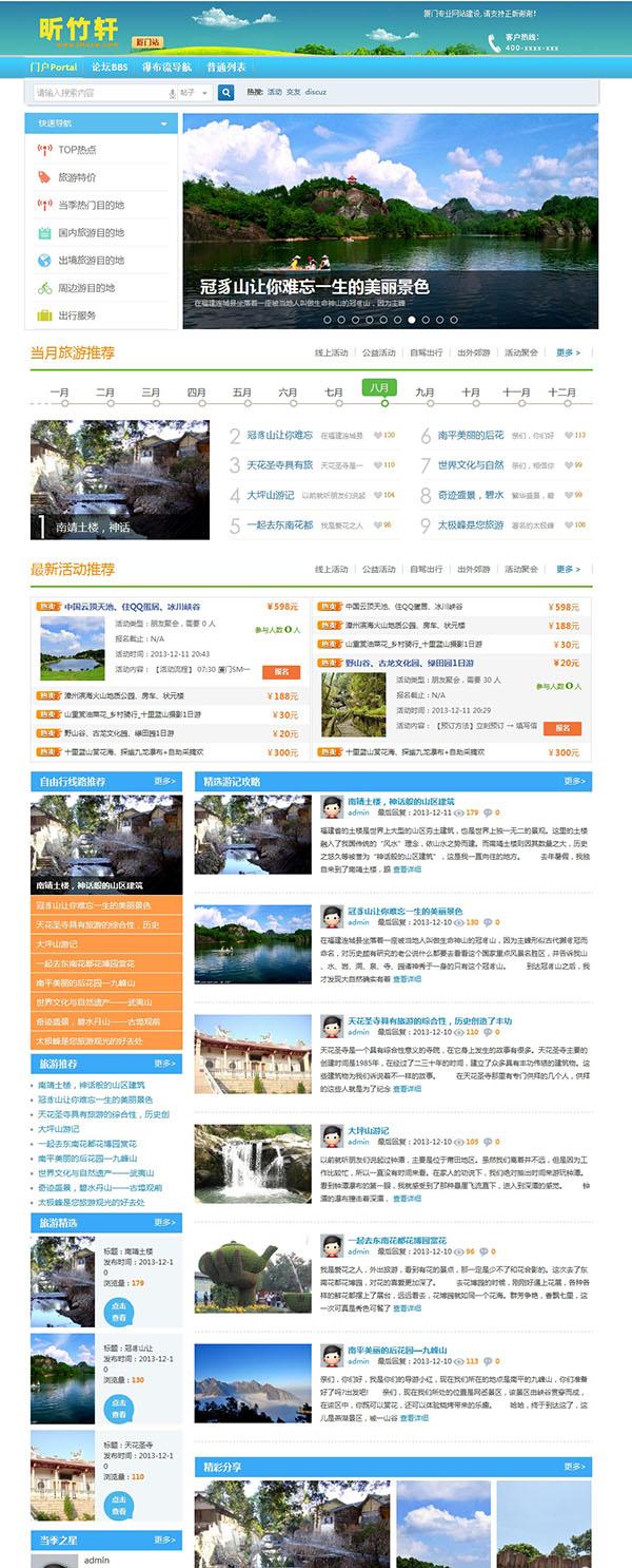 6,网站的快速导航条,拥有大型旅游网站所拥有的菜单切换效果
