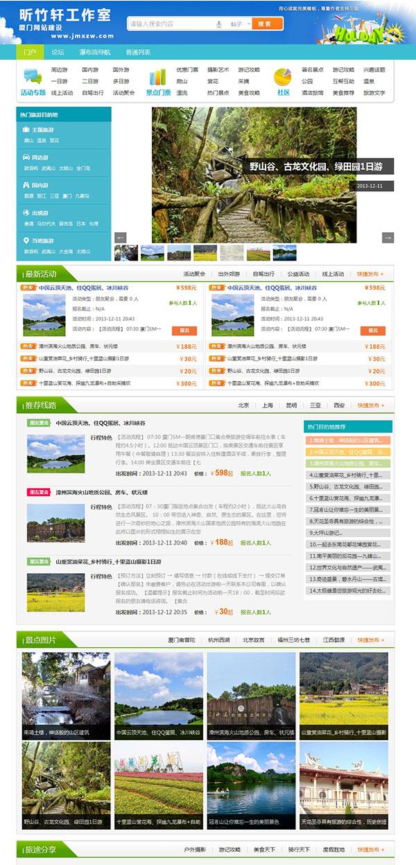 商业版_dz旅游模板